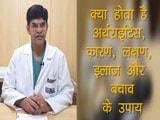 Videos : What Is Arthritis: क्या होता है आर्थराइटिस या गठिया, कारण, लक्षण, इलाज और बचाव के उपाय