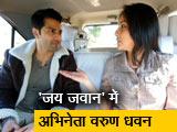 Videos : अनुष्का शर्मा के साथ काम करना बेहद पसंद है: वरुण धवन