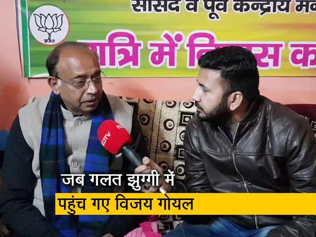 Video : Delhi Election 2020: केजरीवाल सरकार को लेकर लोगों में बहुत रोष है: विजय गोयल