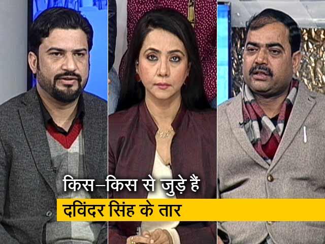 Videos : हम लोग: दविंदर सिंह के साथ साठगांठ में और क़ौन-कौन?