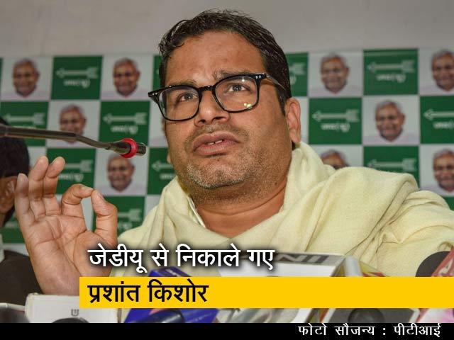 Videos : नीतीश कुमार को झूठा कहने पर प्रशांत किशोर जेडीयू से किए गए बर्खास्त