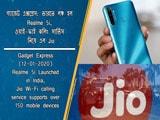 Video : গ্যাজেট এক্সপ্রেস: ভারতে লঞ্চ হল Realme 5i, ওয়াই-ফাই কলিং সার্ভিস নিয়ে এল Jio