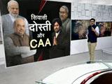 Video : खबरों की खबर: BJP से छिटक रहे हैं सहयोगी दल?