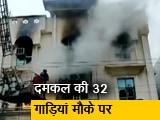 Video : दिल्ली: पटपड़गंज इंडस्ट्रियल एरिया में आग, एक व्यक्ति की मौत