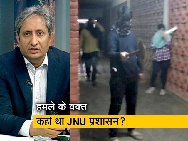 Videos : रवीश कुमार का प्राइम टाइम : JNU हिंसा पर एकतरफ़ा होती दिल्ली पुलिस