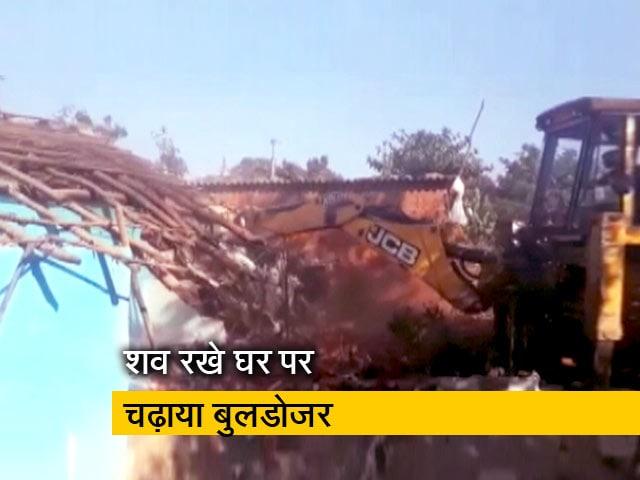 Videos : 'ऑपरेशन क्लीन' का बेरहम चेहरा, शव रखे घर पर चढ़ाया बुलडोजर