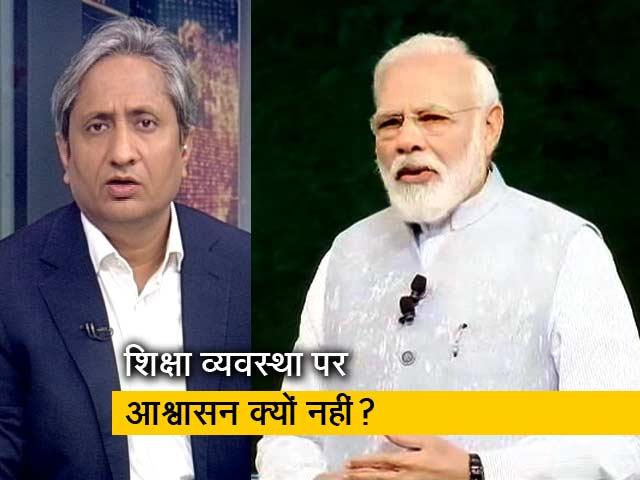 Video : रवीश कुमार का प्राइम टाइम: प्रधानमंत्री जी सरकारी नौकरी परीक्षा पर चर्चा कब होगी?