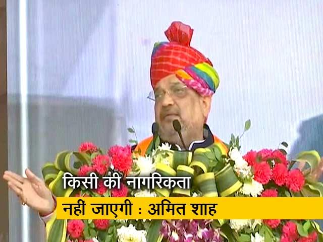 Videos : जोधपुर में बोले अमित शाह- CAA से नहीं जाएगी किसी की नागरिकता