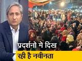 Video : रवीश कुमार का प्राइम टाइम : शाहीन बाग़ जैसे प्रदर्शनों से कौन बोर हो गया है?