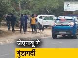Video : JNU हिंसा: जाने रविवार शाम को कब-कब, क्या-क्या हुआ