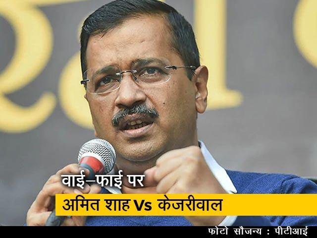 Videos : दिल्ली में वाई-फाई पर अमित शाह का तंज, केजरीवाल ने दिया जवाब