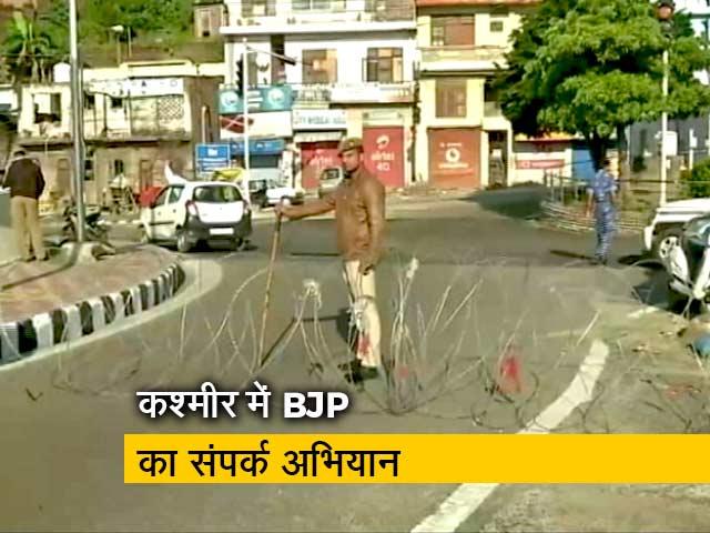 Videos : जम्मू-कश्मीर में BJP के संपर्क अभियान की तैयारी, कई बड़े नेता करेंगे दौरा