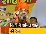 Video : झूठा वादा करने में केजरीवाल सबसे आगे हैं: अमित शाह