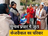 Video : अरविंद केजरीवाल के लिए डोर टू डोर कैंपेन कर रही हैं उनकी पत्नी-बेटी