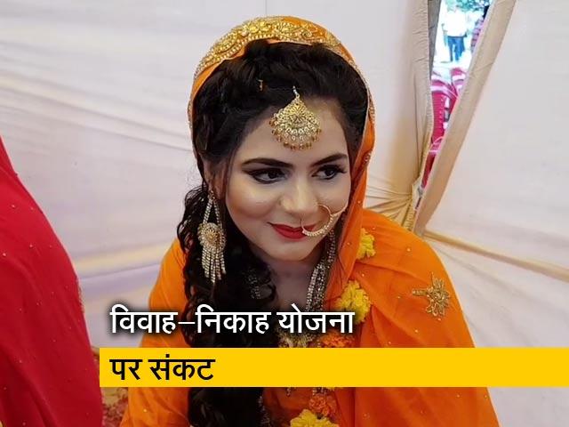 Videos : MP में विवाह-निकाह योजना पर संकट, फंड की कमी से नहीं बंट रही रकम