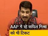 Video : Delhi Elections 2020: बीजेपी ने जारी की 57 उम्मीदवारों की सूची