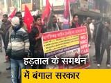 Videos : सरकारी कर्मचारियों को हड़ताल में शामिल होने की मंजूरी नहीं दी जाएगी: ममता बनर्जी