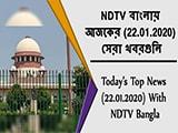 Video : NDTV বাংলায়  আজকের (22.01.2020)  সেরা খবরগুলি