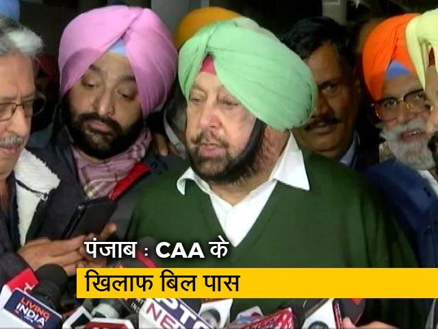 Videos : केरल के बाद पंजाब सरकार ने भी पास किया CAA के खिलाफ बिल