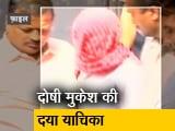 Videos : निर्भया मामला: दोषी मुकेश सिंह ने फांसी के खिलाफ राष्ट्रपति को भेजी दया याचिका