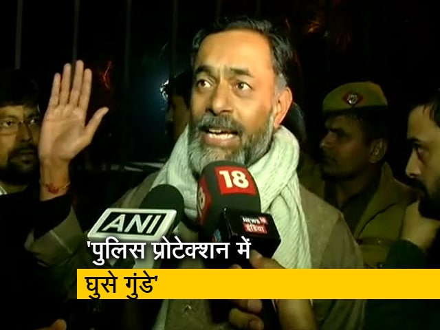Videos : जेएनयू हमले के बाद योगेंद्र यादव ने दिल्ली पुलिस पर लगाए आरोप