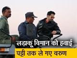 Video : वरुण धवन ने करीब से देखा एयरफोर्स के काम करने का तरीका