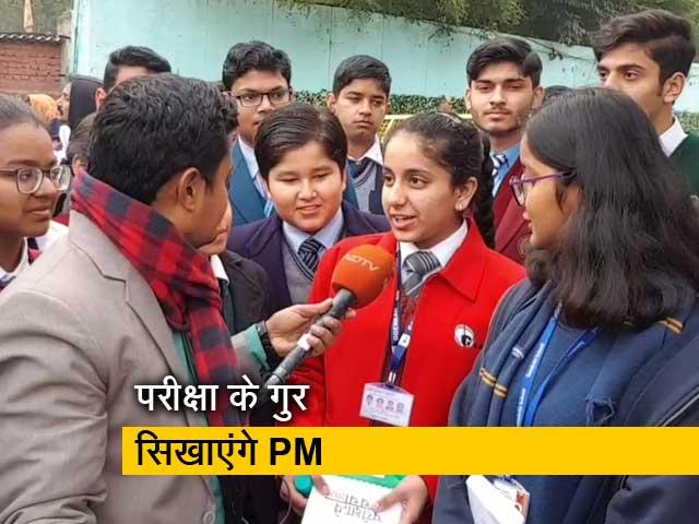 Video : परीक्षा पे चर्चा 2020: प्रधानमंत्री मोदी आज करेंगें छात्रों से बातचीत