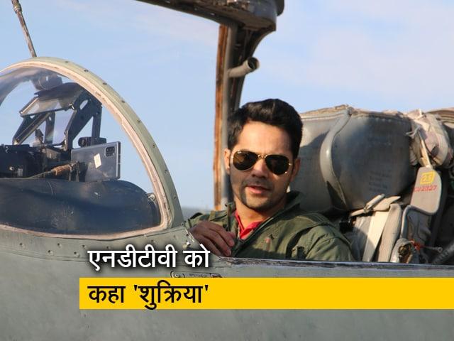 Videos : कॉकपिट में पायलट सीट पर वरुण धवन, जेट की बारीकियों को समझा
