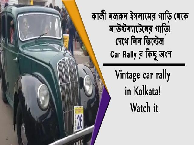 Video : কাজী নজরুল ইসলামের গাড়ি থেকে মাউন্টব্যাটেনের গাড়ি! দেখে নিন ভিন্টেজ Car Rally র কিছু অংশ
