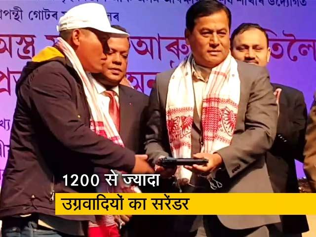 Video : असम में आतंक का खात्मा! 1200 से ज्यादा उग्रवादियों ने किया सरेंडर