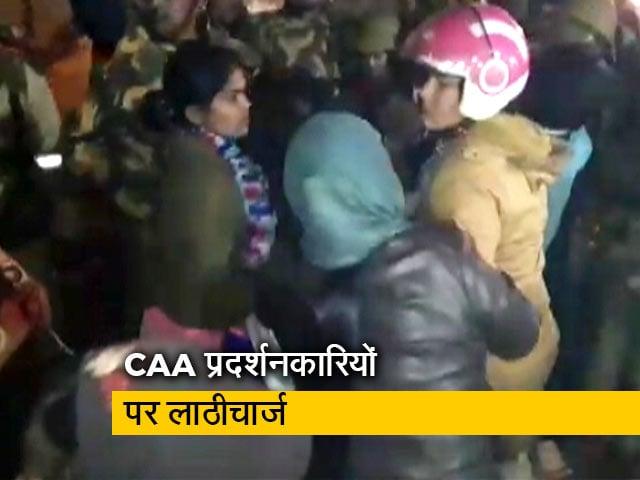 Videos : CAA के खिलाफ प्रदर्शन कर रही महिलाओं को पुलिस ने दौड़ा-दौड़ा कर पीटा