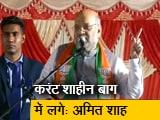 Video : Delhi Elections 2020: रैली में बोले अमित शाह- बटन इतने गुस्से से दबाना कि करंट शाहीन बाग में लगे