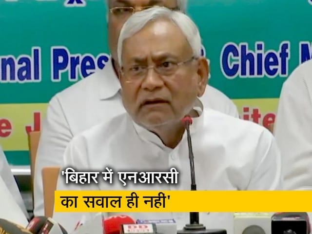 Videos : CM नीतीश कुमार ने कहा- बिहार में NRC की 'नो एंट्री'