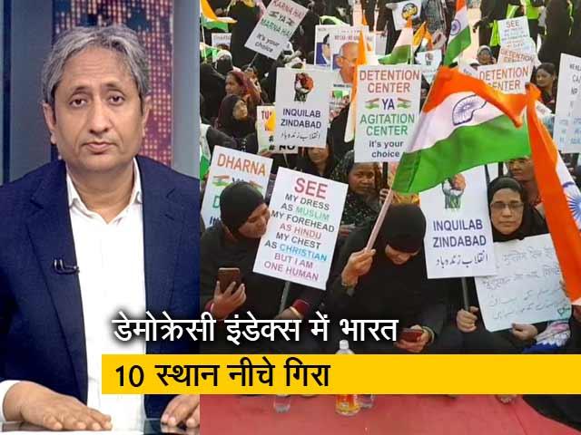 Videos : रवीश कुमार का प्राइम टाइम : लोकतंत्र के पैमाने पर भारत का रैंक क्यों गिरा