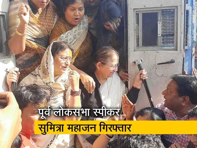 Videos : पूर्व लोकसभा स्पीकर सुमित्रा महाजन अरेस्ट, धारा 144 के उल्लंघन का आरोप