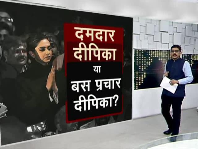 Videos : खबरों की खबर: दीपिका का 'स्किल इंडिया' प्रोमो हटने के पीछे वजह क्या?