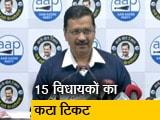 Video : AAP ने दिल्ली की सभी 70 सीटों पर जारी की उम्मीदवारों की सूची