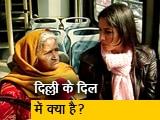 Video : Delhi Election 2020: दिल्ली के चुनाव में परिवहन व्यवस्था है एक बड़ा मुद्दा