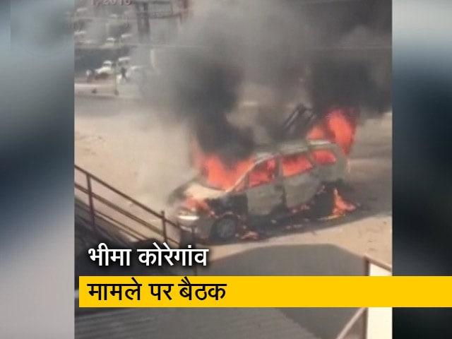 Videos : भीमा कोरेगांव हिंसा की समीक्षा करेगी महाराष्ट्र सरकार