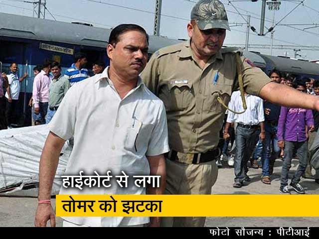 Videos : दिल्ली के पूर्व मंत्री जीतेंद्र सिंह तोमर का चुनाव हुआ रद्द