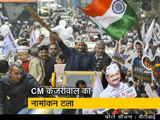 Video : Delhi Election 2020: देर से पहुंचने के कारण नामांकन दाखिल नहीं कर पाए CM अरविंद केजरीवाल