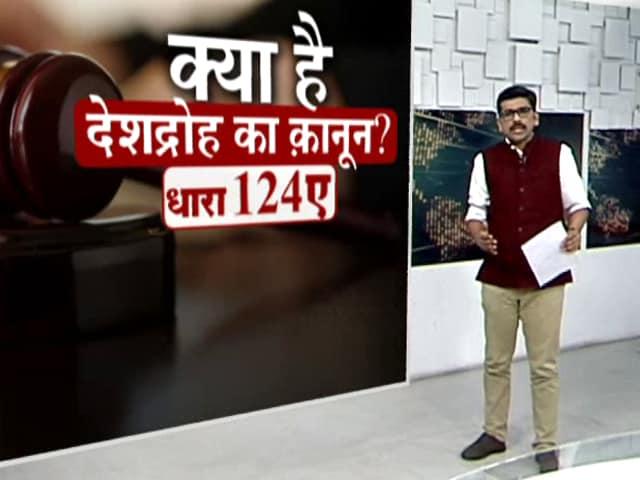 Videos : खबरों की खबर: 'आजादी के नारे लगाए तो देशद्रोह'