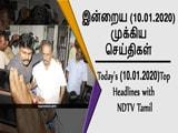 "Video : ""Tamil Rockers-ல் Darbar; தர்பார் - சசிகலா சர்ச்சை!!"" - 10.01.2020 முக்கிய செய்திகள்"