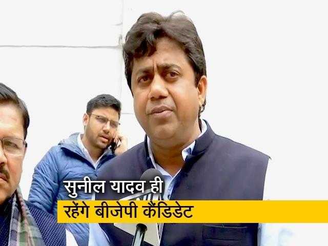 Videos : नई दिल्ली सीट से CM केजरीवाल के खिलाफ सुनील यादव ही होंगे बीजेपी के उम्मीदवार