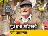 Video : CAA Protest: एस आर दारापुरी को CAA का विरोध करने पर उत्तर प्रदेश पुलिस ने किया था गिरफ्तार
