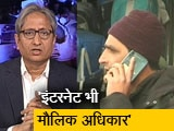Video : रवीश कुमार का प्राइम टाइम: सुप्रीम कोर्ट ने इंटरनेट को बताया बोलने की आजादी का हिस्सा