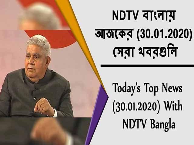Video : NDTV বাংলায়  আজকের (30.01.2020)  সেরা খবরগুলি