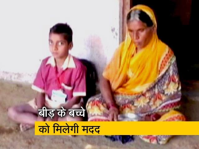 Videos : निबंध प्रतियोगिता में लिखी थी घर की आर्थिक समस्या, सामाजिक मंत्री ने किया मदद का ऐलान