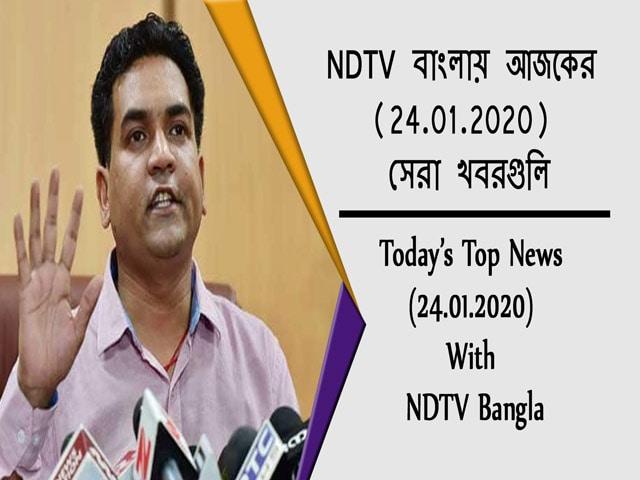 Video : NDTV বাংলায় আজকের (24.01.2020) সেরা খবরগুলি