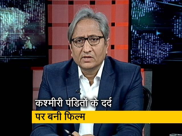 Videos : प्राइम टाइम इंट्रो : कश्मीरी पंडितों का दर्द हमने कितना समझा?